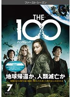 The 100/ハンドレッド<ファースト・シーズン> Vol.7