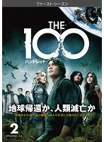 The 100/ハンドレッド<ファースト・シーズン> Vol.2