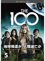 The 100/ハンドレッド<ファースト・シーズン> Vol.5