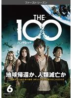 The 100/ハンドレッド<ファースト・シーズン> Vol.6