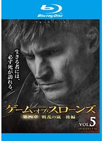 ゲーム・オブ・スローンズ 第四章:戦乱の嵐-後編- Vol.5 (ブルーレイディスク)