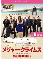 MAJOR CRIMES~重大犯罪課~ <サード・シーズン> Vol.6