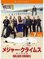 MAJOR CRIMES~重大犯罪課~ <サード・シーズン> Vol.7