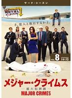 MAJOR CRIMES~重大犯罪課~ <サード・シーズン> Vol.8