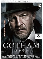 GOTHAM/ゴッサム<ファースト・シーズン> Vol.3