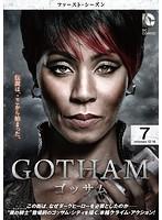 GOTHAM/ゴッサム<ファースト・シーズン> Vol.7