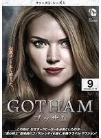 GOTHAM/ゴッサム<ファースト・シーズン> Vol.9