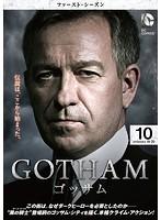 GOTHAM/ゴッサム<ファースト・シーズン> Vol.10