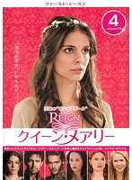 REIGN/クイーン・メアリー<ファースト・シーズン> Vol.1