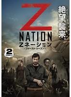 Zネーション<ファースト・シーズン> Vol.2
