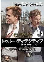 TRUE DETECTIVE/トゥルー・ディテクティブ<ファースト・シーズン> Vol.3