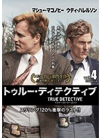 TRUE DETECTIVE/トゥルー・ディテクティブ<ファースト・シーズン> Vol.4
