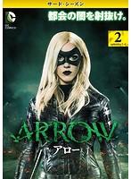 ARROW/アロー<サード・シーズン> Vol.2