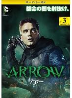 ARROW/アロー<サード・シーズン> Vol.3