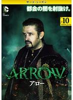 ARROW/アロー<サード・シーズン> Vol.10