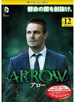 ARROW/アロー<サード・シーズン> Vol.12