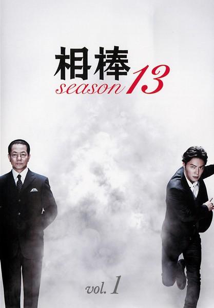 相棒 season 13 Vol.1
