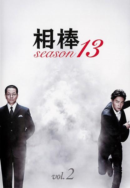 相棒 season 13 Vol.2