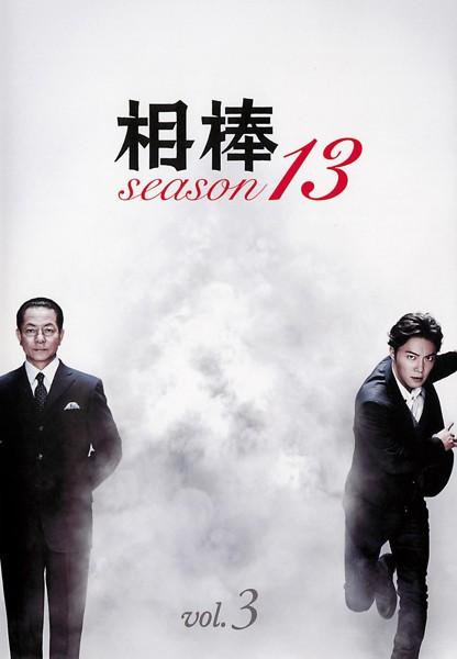 相棒 season 13 Vol.3