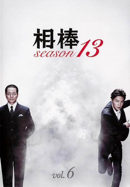 相棒 season 13 Vol.6