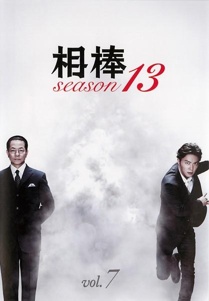 相棒 season 13 Vol.7