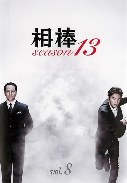 相棒 season 13 Vol.8