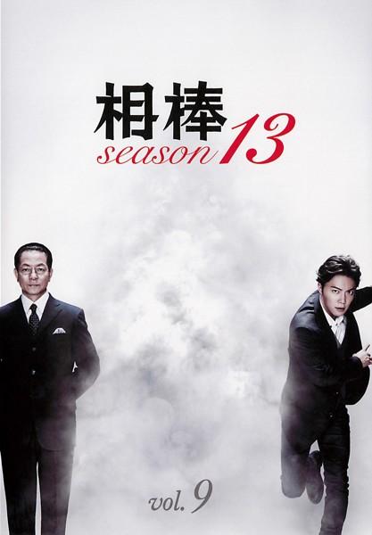 相棒 season 13 Vol.9