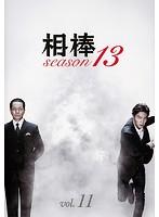 相棒 season 13 Vol.11