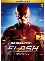 THE FLASH/フラッシュ<ファースト・シーズン> Vol.3