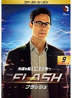 THE FLASH/フラッシュ<ファースト・シーズン> Vol.9