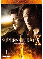 SUPERNATURAL スーパーナチュラル テン Vol.01