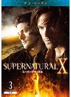 SUPERNATURAL スーパーナチュラル テン・シーズン Vol.03