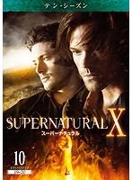 SUPERNATURAL スーパーナチュラル テン・シーズン Vol.10