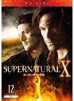 SUPERNATURAL スーパーナチュラル テン・シーズン Vol.12