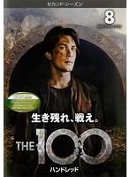 The 100/ハンドレッド<セカンド・シーズン> Vol.8