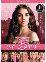 REIGN/クイーン・メアリー<セカンド・シーズン> Vol.1