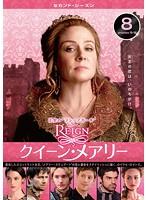 REIGN/クイーン・メアリー<セカンド・シーズン> Vol.8
