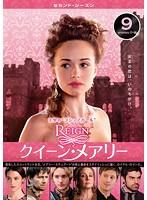 REIGN/クイーン・メアリー<セカンド・シーズン> Vol.9