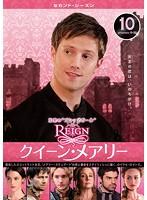 REIGN/クイーン・メアリー<セカンド・シーズン> Vol.10