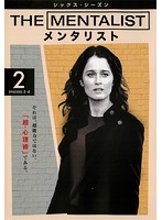THE MENTALIST/メンタリスト <シックス・シーズン> Vol.2
