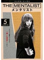 THE MENTALIST/メンタリスト <シックス・シーズン> Vol.5