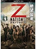 Zネーション<セカンド・シーズン> Vol.1