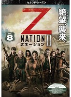 Zネーション<セカンド・シーズン> Vol.8