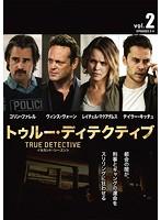 TRUE DETECTIVE/トゥルー・ディテクティブ<セカンド・シーズン> Vol.2