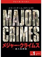 MAJOR CRIMES~重大犯罪課~ <フォース・シーズン> Vol.1