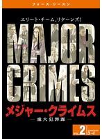 MAJOR CRIMES~重大犯罪課~ <フォース・シーズン> Vol.2