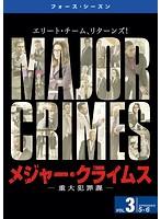 MAJOR CRIMES~重大犯罪課~ <フォース・シーズン> Vol.3