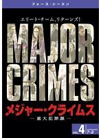 MAJOR CRIMES~重大犯罪課~ <フォース・シーズン> Vol.4