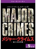 MAJOR CRIMES~重大犯罪課~ <フォース・シーズン> Vol.5