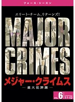 MAJOR CRIMES~重大犯罪課~ <フォース・シーズン> Vol.6
